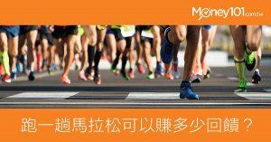 跑芝加哥國際馬拉松賺信用卡回饋