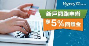 5% 現金回饋信用卡:第一銀行 vs 澳盛銀行