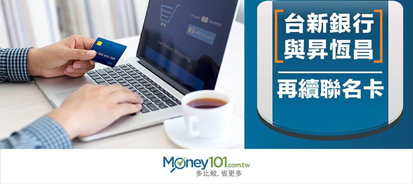 台新昇恆昌無限卡權益升級