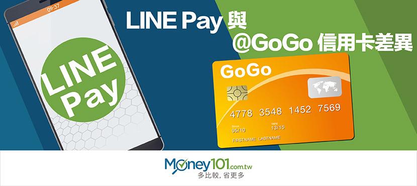 tw-blog-line-pay-%e8%88%87-gogo-%e4%bf%a1%e7%94%a8%e5%8d%a1%e5%b7%ae%e7%95%b0-26012017-01