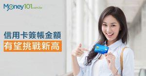 國泰世華與台新銀行跟在後,遠東銀行 11 月發卡量持續領先