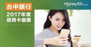 2017 年度台中銀行信用卡優惠整理