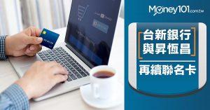 無限卡權益升級,台新銀行再推昇恆昌聯名卡