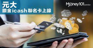VISA、MasterCard 與 JCB,元大鑽金 icash 聯名卡上線