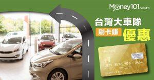 MasterCard、台新、玉山銀行與橘子支,綁定 55688 可享優惠