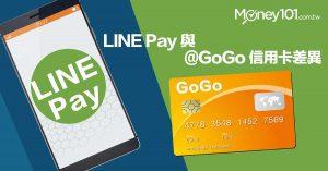 現金回饋 vs LINE Points,台新 @GoGo 與中國信託 LINE Pay 信用卡