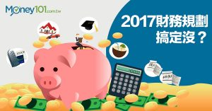 花點時間與心思,將 2017 年財務規劃一番