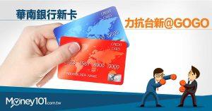 華南銀行新卡,力抗台新 @GOGO 卡
