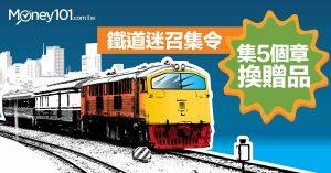 鐵道迷召集令:集 5 個章換贈品