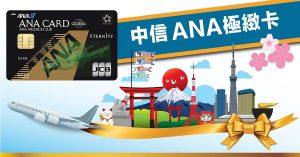 首刷最高贈 6,000 哩,中國信託 ANA 極緻卡上線