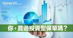你,買過投資型保單嗎?