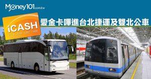 四大電子票證系統湊齊,icash 嗶進台北捷運和雙北公車