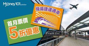 機場捷運線首月 5 折優惠,一卡通聯名卡加碼 5% 刷卡金回饋