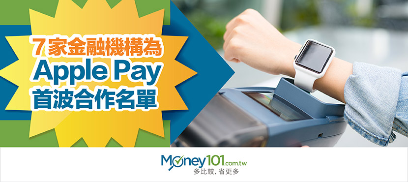 Apple Pay 台灣首波名單