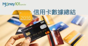 全年刷卡金額破 2.4 兆,國泰世華蟬聯刷卡一哥