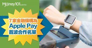 7 家信用卡發卡機構,Apple Pay 即將在台推出