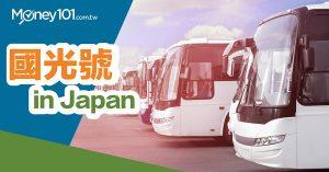 成田機場至大崎車站,日本也能搭國光號