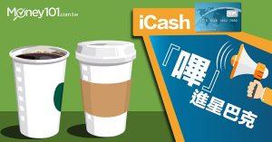 指定聯名卡可獲 OPENPOINT 點數 10 倍送,icash『嗶』進星巴克