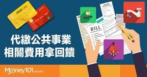 申請代繳公共事業費用,花旗信用卡就送回饋