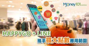 HAPPY GO x LINE Points,攜手擴大點數應用範圍