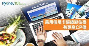 讓旅遊更具 CP 值,善用信用卡享訂房網站優惠