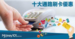 指定量販超市,刷台新信用卡享刷卡金回饋