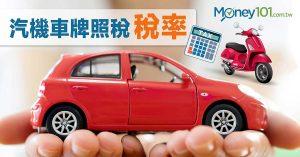 2021 汽機車牌照稅要繳多少稅金?牌照稅稅額表總彙整