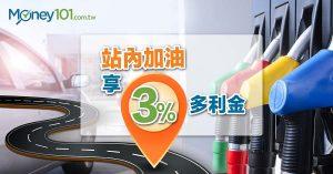 Costco 加油站為愛車添油,聯名卡可享 3% 多利金回饋
