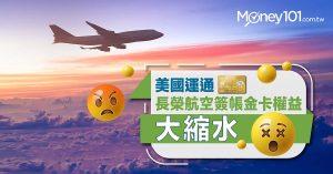 環亞機場貴賓室取消,美國運通長榮航空簽帳金卡權益大縮水