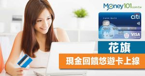 加入電子票證功能,花旗現金回饋悠遊卡上線