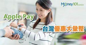7 家信用卡發卡機構、2 大國際信用卡組織,Apple Pay 台灣優惠內容大彙整