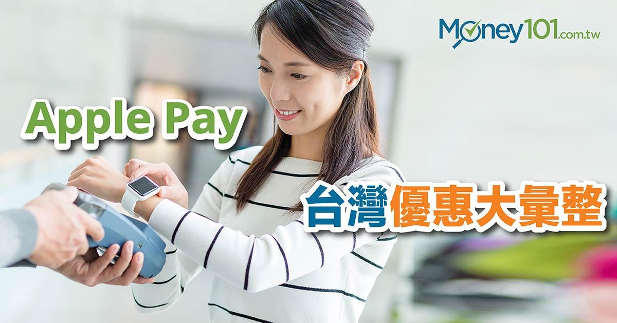 apple pay 台灣優惠