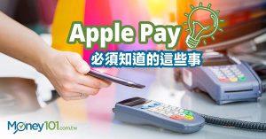 合作銀行、支援裝置與設定,Apple Pay 需要知道的那些事