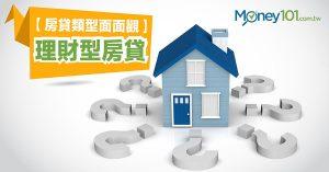 【房貸類型面面觀】理財型房貸