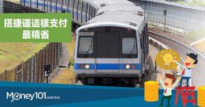 善用電子票證系統,減低交通費支出