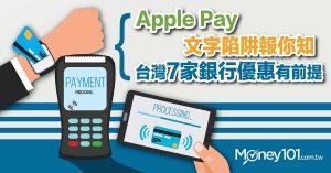Apple Pay 文字陷阱報你知,台灣 7 家銀行優惠有前提
