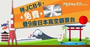 持 JCB 卡,免費登 9 座日本高空觀景台