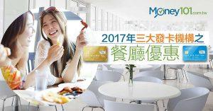 JCB、MasterCard 與 VISA,國際卡組織餐廳優惠