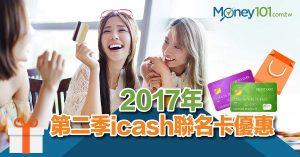2017 年第二季 icash 聯名卡優惠