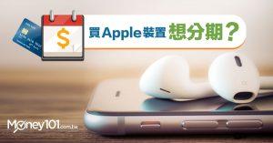 德誼數位與 STUDIO A,iPhone 8/iPhone X怎麼分期最划算?