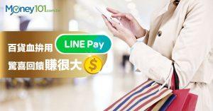 新光三越、美麗華與 Global Mall,母親節血拚 LINE Pay 賺回饋