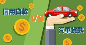 買車要怎麼選,個人信用貸款 vs 汽車貸款