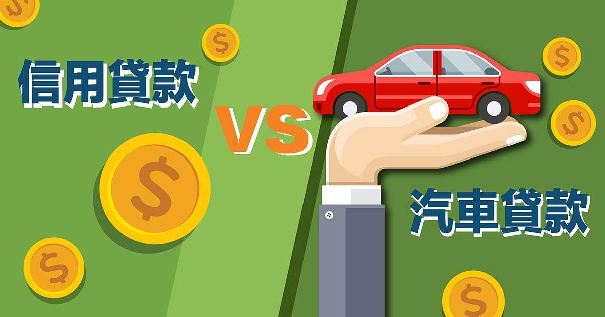 個人信用貸款 vs 汽車貸款