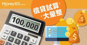 銀行信貸試算工具大彙整