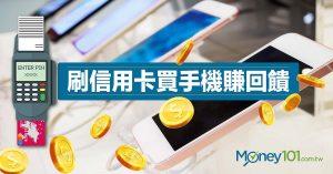 5 月 1 日在台上市,Samsung Galaxy S8 / S8+ 信用卡優惠整理