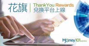 卡友專屬的整合性服務,花旗銀行 Citi ThankYou Rewards 兌換平台上線