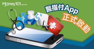 可綁定 22 家銀行信用卡,「醫指付」醫療行動支付 App 正式上線
