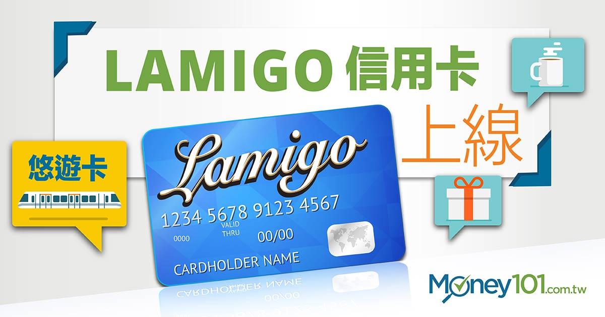 新光 Lamigo 信用卡