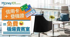 別忽略信用卡福利,免費日本機場貴賓室使用看這裡