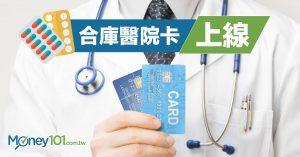 國內消費享 1% 現金回饋,族群限定的合庫醫院卡上線